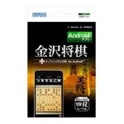 金沢将棋+オンラインCPU対戦 for Android [Android2.1/2.2/2.3対応ソフト]