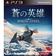 蒼の英雄 Birds of Steel [PS3ソフト]