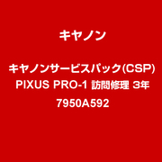 7950A592 [キヤノンサービスパック(CSP) PIXUS PRO-1 訪問修理 3年]