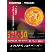 YPSG-2L/50 [オリジナルフォトペーパー 写真用紙 半光沢 2L判 50枚 ヨドバシカメラオリジナル]