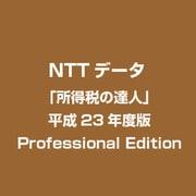 「所得税の達人」平成23年分版 Professional Edition [ライセンスソフト]