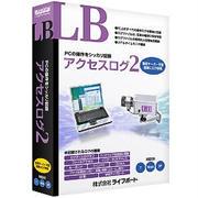 LB アクセスログ 2 [Windows]