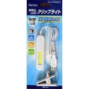 KT-NL-01-IV [USB電源LEDクリップライト 白]