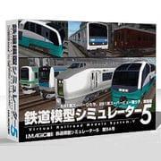 鉄道模型シミュレーター5 第9A号 [Windows]