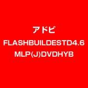 Flash Builder STD 4.6 MLP 日本語 DVD-SET [ライセンスソフト]