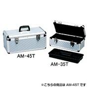 AM-45T [アルミケース]