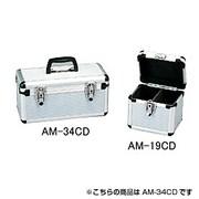 AM-34CD [アルミケース AM-34CD シルバー]