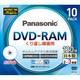 パナソニック DVDーRAMディスク 3倍速片面120分4.7GB LMーAF120LH10 10枚