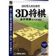 爆発的1480シリーズベストセレクション 100万人のための3D将棋 ~金沢将棋レベル100~ [Windows]