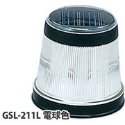GSL-211L [パルス式ソーラーライト 電球色]