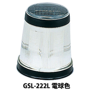 GSL-222L [パルス式ソーラーライト 電球色]