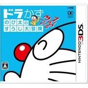 ドラかず のび太のすうじ大冒険 [3DSソフト]