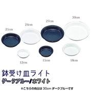 鉢受皿ライト [30cmDBL]