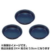 鉢受皿ライトパック [24cm×3PDBL]
