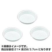 鉢受皿ライトパック [21cm×3PWH]