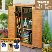 WSR-1507TBR [木製物置トレー付き]