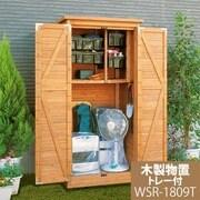 WSR-1809TBR [木製物置トレー付き]