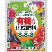 有機入り化成肥料 8-8-8 [5kg]