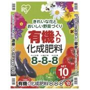 有機入り化成肥料 8-8-8 [10kg]
