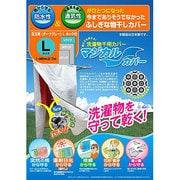 洗濯物保護カバー