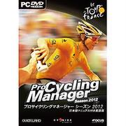 プロサイクリングマネージャー シーズン2012(日本語マニュアル付き英語版) [Windows]