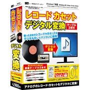 レコード カセット デジタル変換 [Windows]