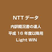 内訳概況書の達人 平成16年度以降用 Light [ライセンスソフト]