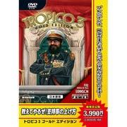 トロピコ3 ゴールドエディション 価格改定版 日本語版 [Windows]