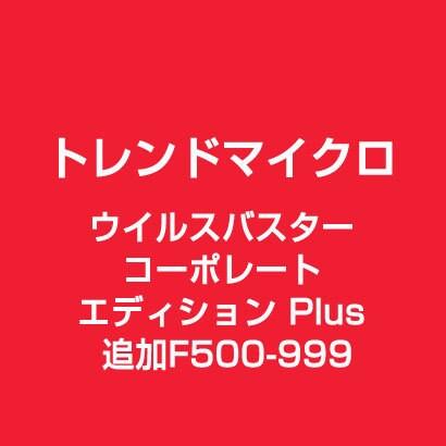 ウイルスバスター コーポレートエディション Plus 追加F500-999 [ライセンスソフト]