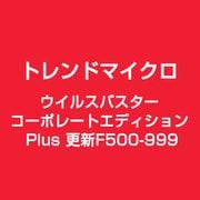 ウイルスバスター コーポレートエディション Plus 更新F500-999 [ライセンスソフト]
