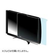 KT-TVP/20 [薄型TV保護パネル20 映りこみ軽減タイプ]