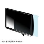 KT-TVP/52 [薄型TV保護パネル52 映りこみ軽減タイプ]