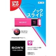 USM16GU P [USBメモリー 16GB ピンク USB3.0対応 ポケットビット Uシリーズ]