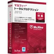 マカフィー トータルプロテクション 2013 3台 [Windowsソフト 3台・1年利用可能]