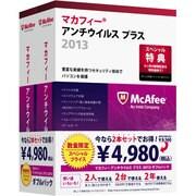 マカフィー アンチウイルス プラス 2013 ダブルパック [Windowsソフト 1台・1年利用可能 2本セット]