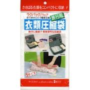 衣類圧縮袋 ラクパック/ウェアS 2マイイリ