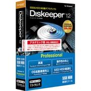 Diskeeper 12J Professional アカデミック版 [Windows]