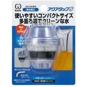 アクアタップS [浄水蛇口 ストレートタイプ 自在水栓(16~19mm)対応]
