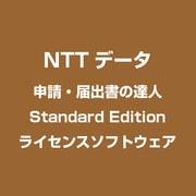 申請・届出書の達人 Standard Edition [ライセンスソフトウェア]
