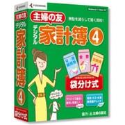 主婦の友デジタル家計簿4 [Windows]