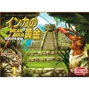 インカの黄金 完全日本語版 ボードゲーム