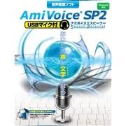 音声認識ソフト AmiVoice SP2 USBマイク付 [Windows]