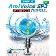 音声認識ソフト AmiVoice SP2 USBマイク無 [Windows]