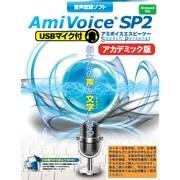 音声認識ソフト AmiVoice SP2 USBマイク付 アカデミック版 [Windows]