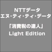 「消費税の達人」 Light Edition [ライセンスソフト]