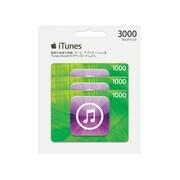 iTunes Multipack 3000円分