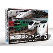 鉄道模型シミュレーター5 第10A号 [Windows]