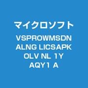 VSProwMSDN ALNG LicSAPk OLV NL 1Y AqY1 AP [ライセンスソフトウェア]