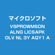 VSProwMSDN ALNG LicSAPk OLV NL 3Y AqY1 AP [ライセンスソフトウェア]