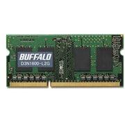 D3N1600-L2G [PC3L-12800(DDR3L-1600)対応204Pin用DDR3 SDRAM S.O.DIMM 2GB]